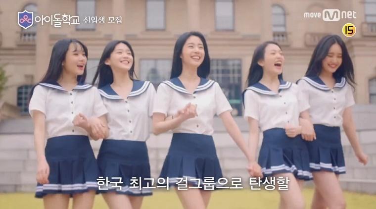 Mnet-IdolSchool-035.jpg