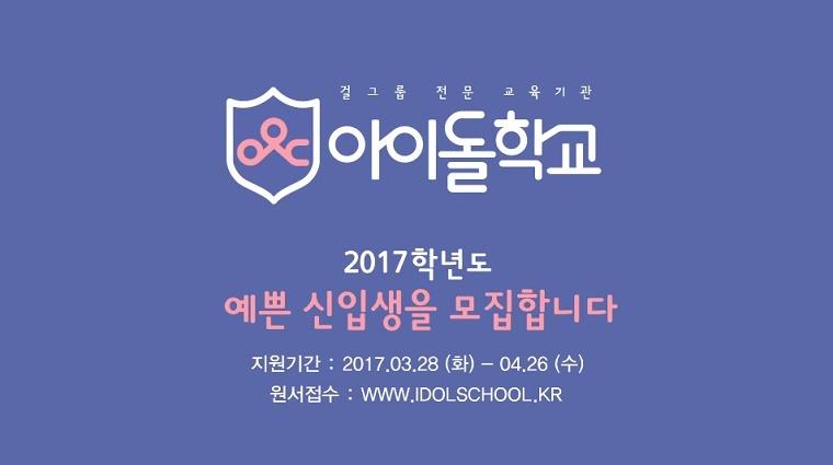 Mnet-IdolSchool-036.jpg