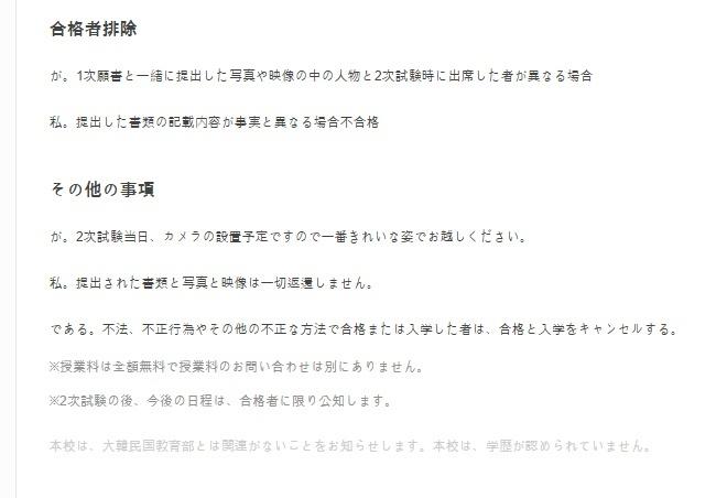 Mnet-IdolSchool-041.jpg