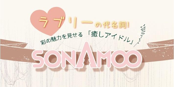 Sonamoo-MV-363.jpg