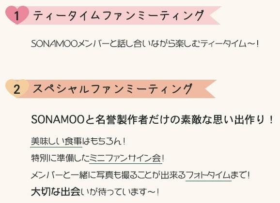 Sonamoo-MV-368.jpg