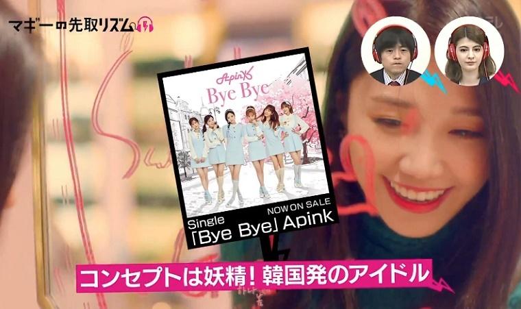 apink-byebye-053.jpg