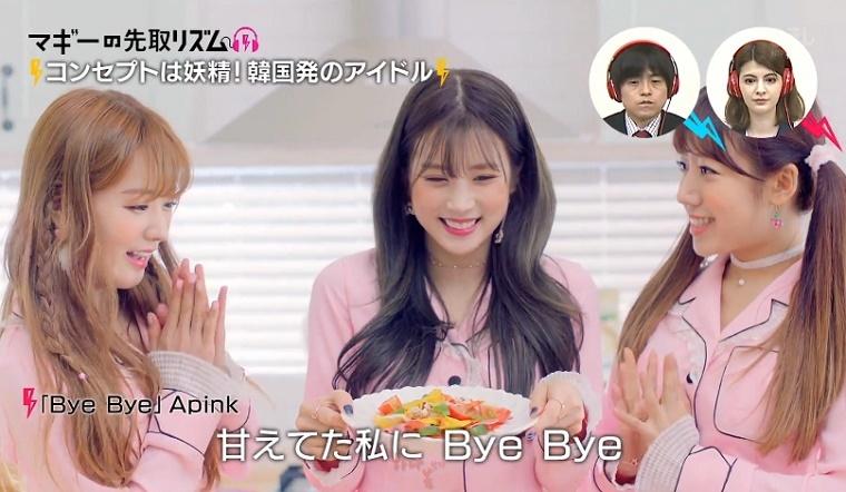 apink-byebye-056.jpg
