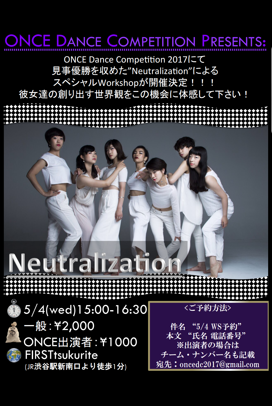 ONCE DANCE COMPETITION PRESENTS Special Workshop 髢句ぎ�シ�シ�