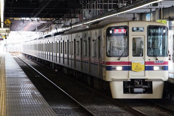 2017-02-10 京王9749F 特急新宿行き1