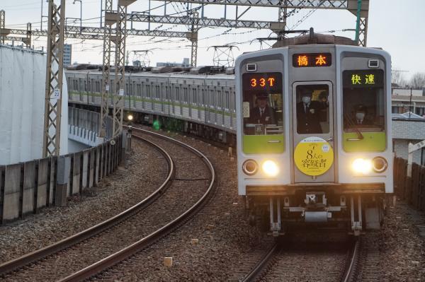 2017-02-10 都営10-240F 快速橋本行き