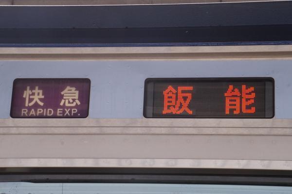 2017-03-12 横高Y512F 快急飯能行き 側面幕