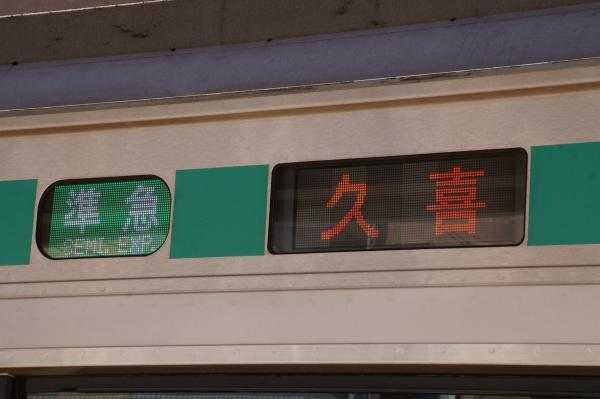 2017-03-22 東急5101F 側面行先表示