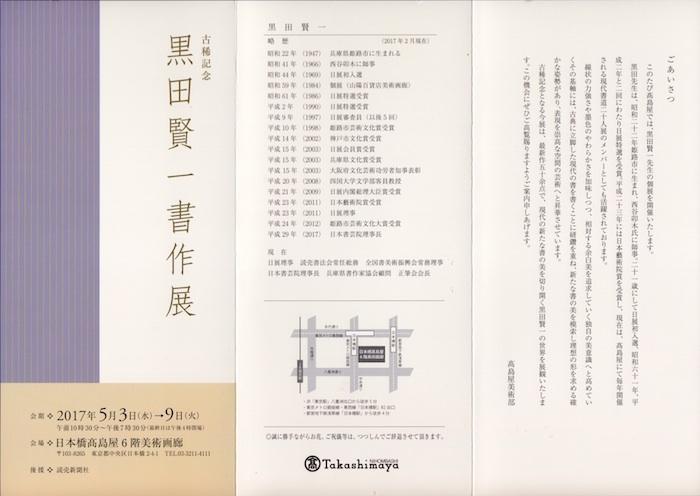 黒田賢一書作展
