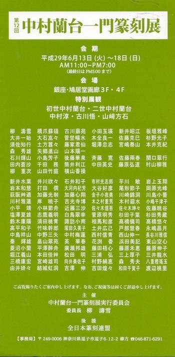 中村蘭台一門篆刻展
