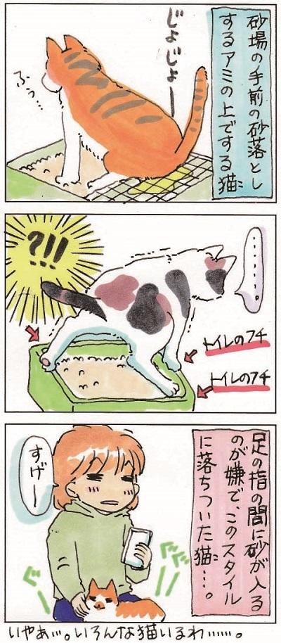 トイレ事情 2-2