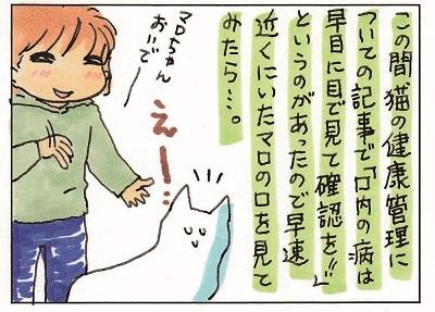 猫~ナゾ多き生物~ 1-3