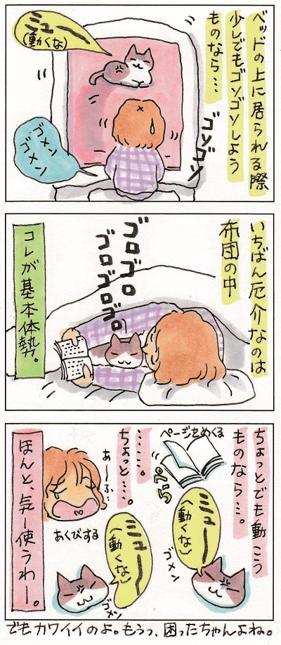プリンセスな姫子②再 2-2