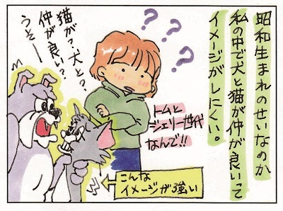 猫最強説 1-2