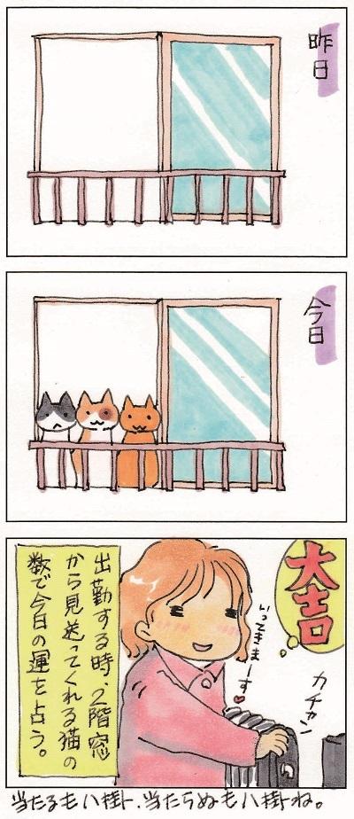 猫占い 2-2