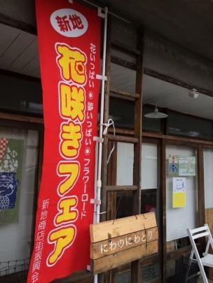 hanasaki_fair201704_002.jpg