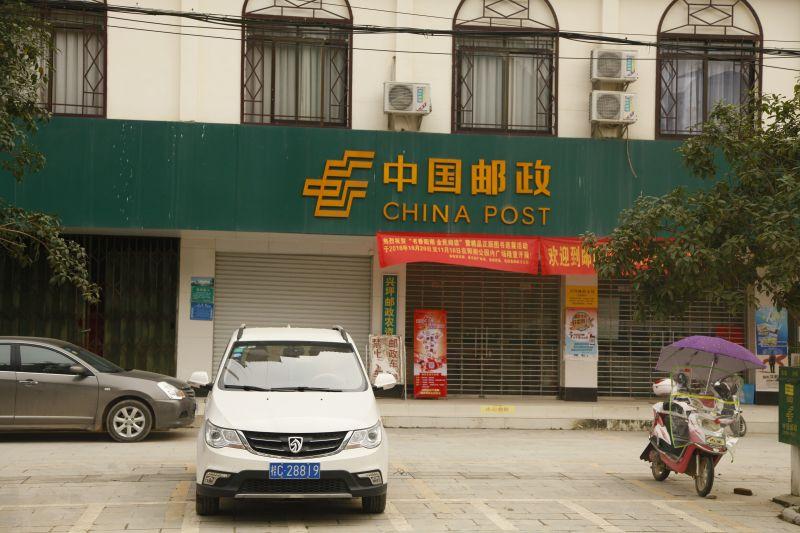 中国郵便局