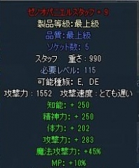 ゼノオパニエルスタッフ_9セリ