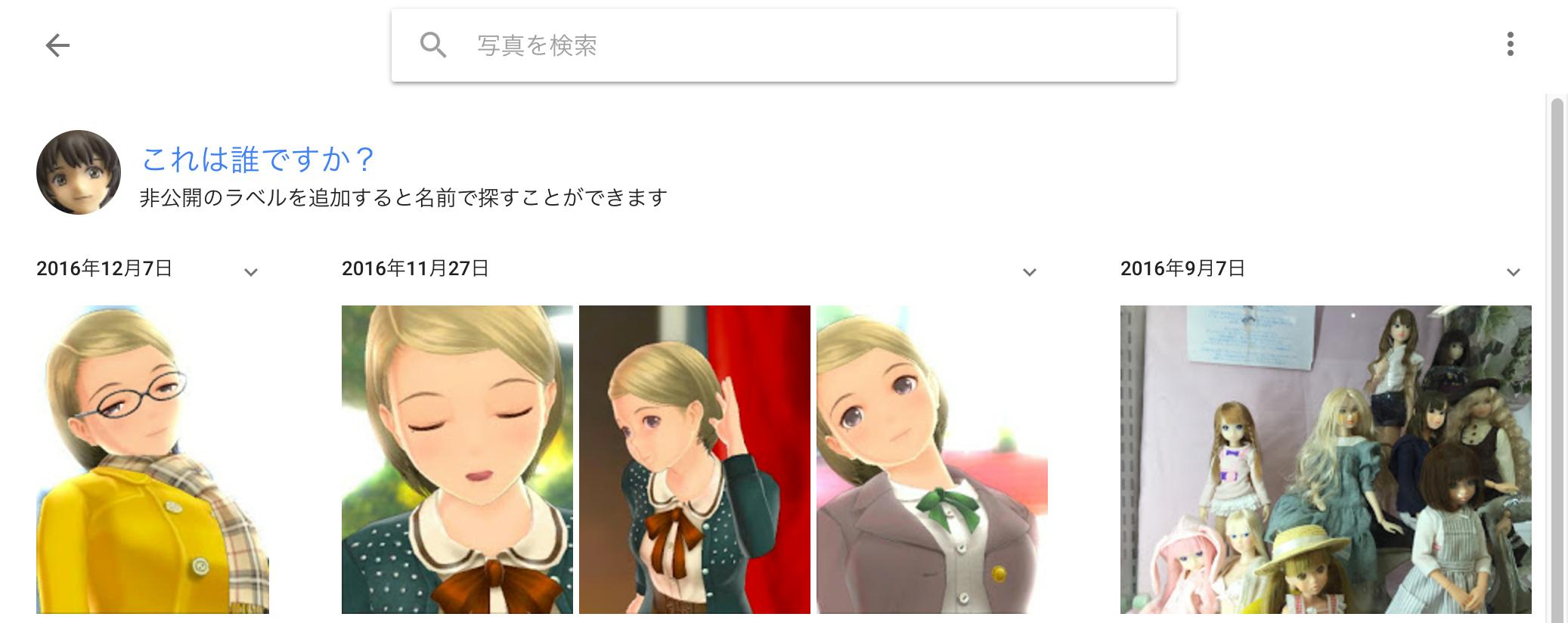 Google_フォト1