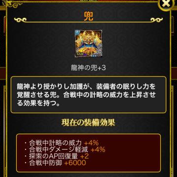 龍神の兜-SSR