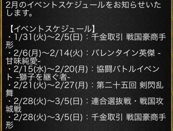 2017年2月イベントスケジュール