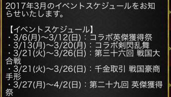2017年3月イベントスケジュール
