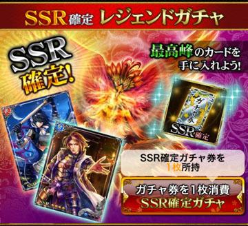 SSR確定券 バジリスク
