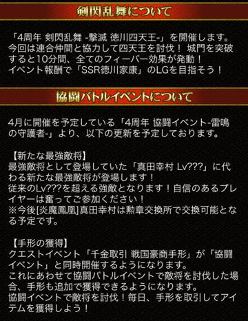 剣閃 協闘 4周年