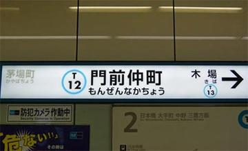 門前仲町 駅