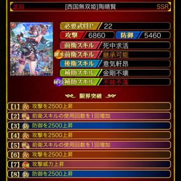 [西国無双姫]陶晴賢SSR 22 8凸