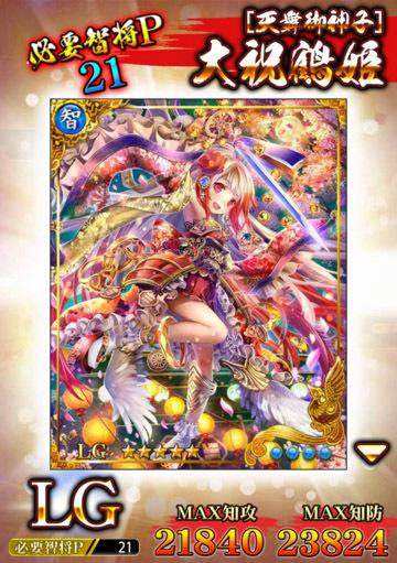 大祝鶴姫LG21