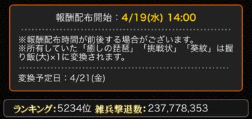 4周年剣閃 5000位台
