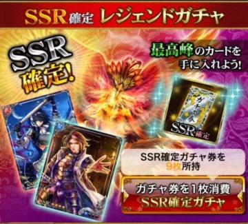 SSR確定券 9枚