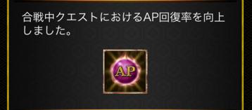 AP回復率の向上