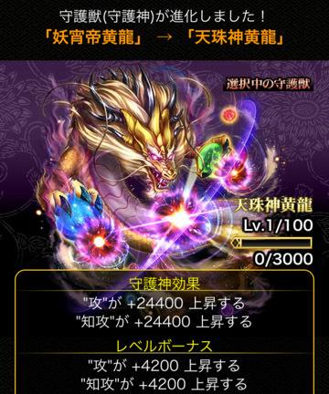 天珠神黄龍 LV1