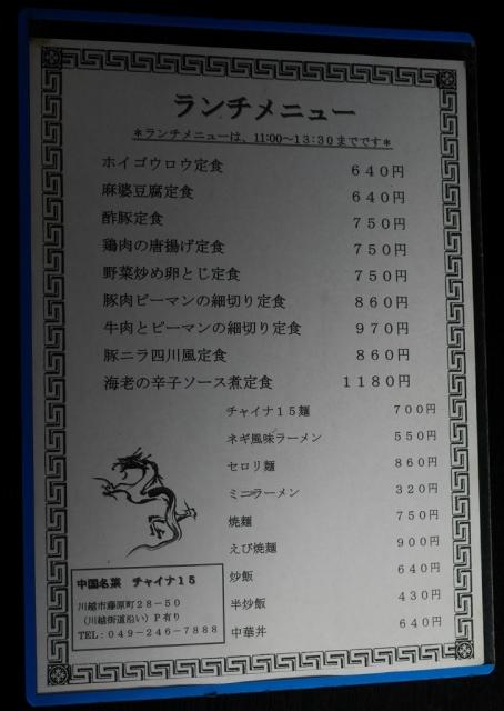 2017-02-17 チャイナ15 002