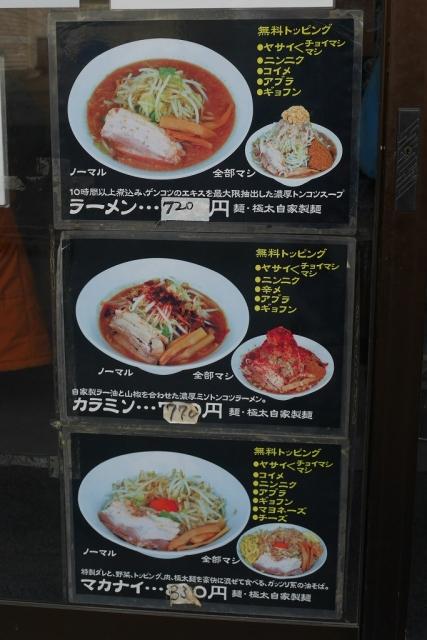 2017-03-01 メガガンジャ 001