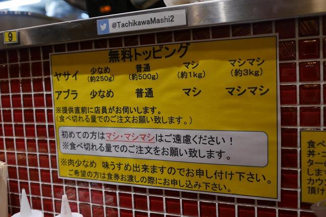 2017-03-09 立川マシマシ 川越店 003