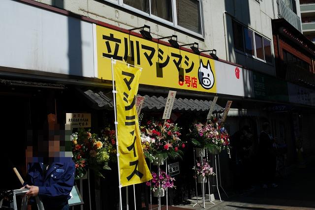 2017-03-09 立川マシマシ 川越店 001