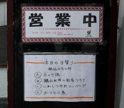 2017-03-15 以心伝心 002のコピー