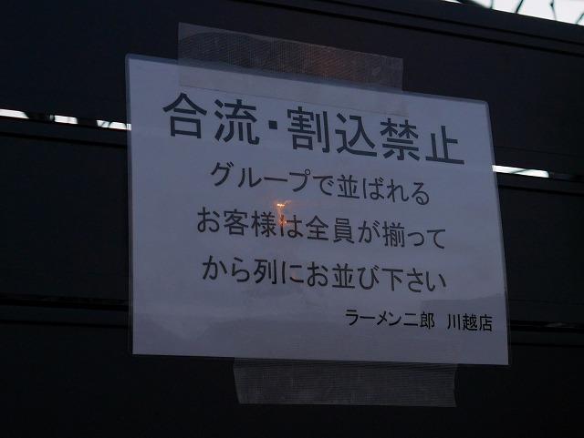 2017-03-22 ラーメン二郎 川越店 001