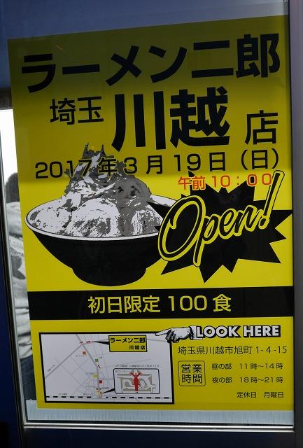 2017-03-22 ラーメン二郎 川越店 004