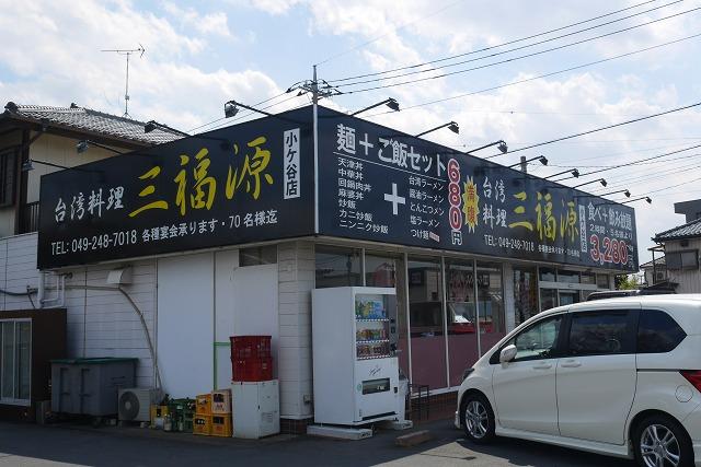 2017-04-13 三福源 001