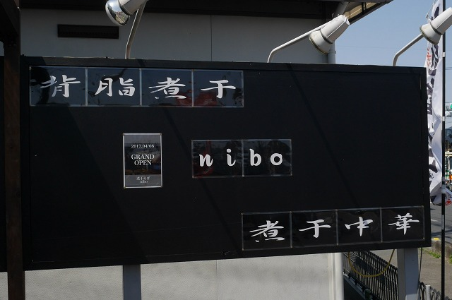2017-04-14 nibo 003