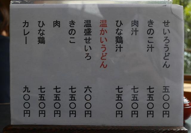 2017-04-15 もみじ庵 007