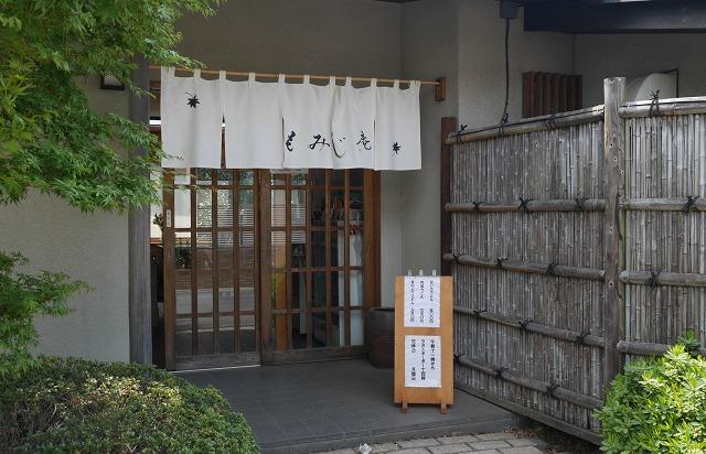 2017-04-15 もみじ庵 001