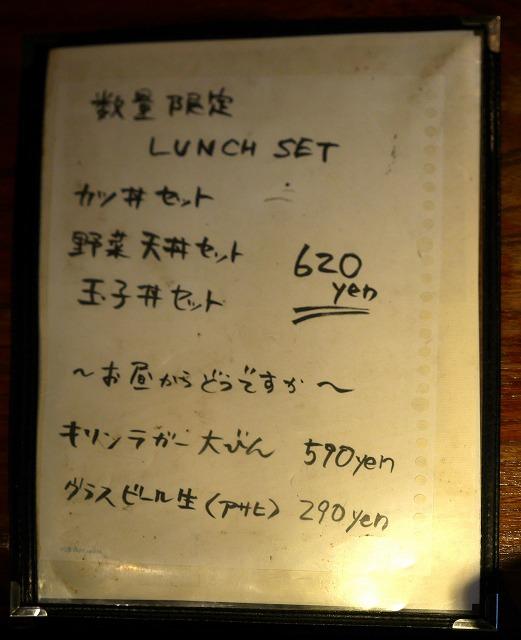 2017-04-18 宙坊 003のコピー