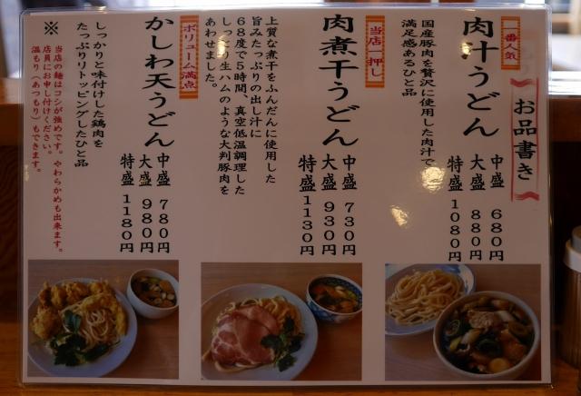 2017-04-27 寿製麺 うどん よしかわ 003
