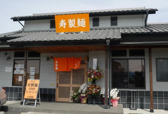 2017-04-27 寿製麺 うどん よしかわ 015