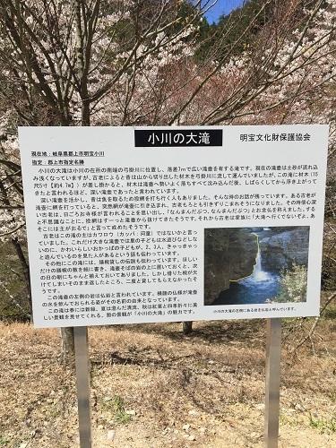 小川の大滝 説明